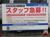 株式会社ウエルオン DS事業部