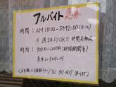 Bistro de Mitsu(ビストロ・ドゥ・ミツ)