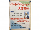 海転寿司 丸忠 アピタ新守山店