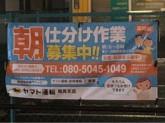 ヤマト運輸 鶴見横堤センター