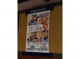 はま寿司 門真殿島店