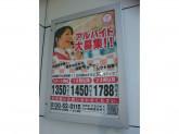 エスパス1300 新小岩北口駅前店