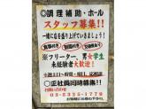 酒処 十徳 渋谷店