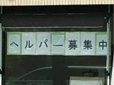 障害者サポートセンター 舞夢