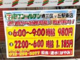 セブン-イレブン 堺三国ヶ丘駅東店