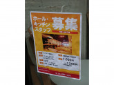 肉バル NANIWAEN 七二八苑 池袋西口店