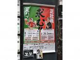 笑笑 南浦和西口駅前店