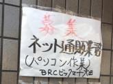 BRCビックマート大田