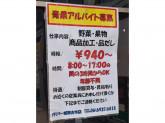 業務スーパー 城東古市店