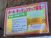 炉のだいどころ 田 でん 町田西口店