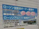ローソン 豊田前田町店