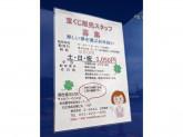 岡崎北アピタチャンスセンター