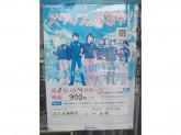 ファミリーマート 西武球場駅前店