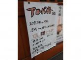 やきとり大吉 聖蹟桜ヶ丘店