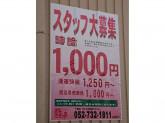あみやき亭 千種店