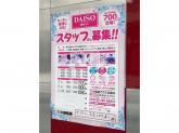 ザ・ダイソー 広島えびす通り店
