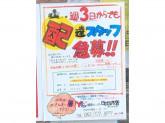 読売センター 町田木曽店