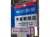 (有)平岩新聞店 挙母北部専売所