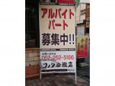 コメダ珈琲店 新栄店