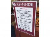 ヴィ・ド・フランス 豊田店