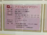 AZUL BY MOUSSY アリオ八尾店