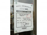 ファミリーマート 尼崎戸ノ内店
