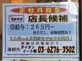 富士そば 道玄坂店