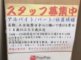 串揚げ専門店 串のアイワ