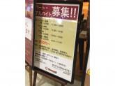 神戸クック ワールドビュッフェ リノアス八尾店