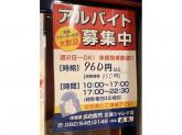 洋麺屋 五右衛門 広島シャレオ店