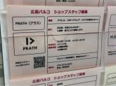 PRATH(プラス) 広島店