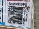 スーパードーム 桃山店