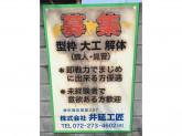 (株)井延工匠