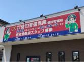 株式会社 愛知警備保障 豊田営業所