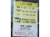 京王ストア 代田橋店