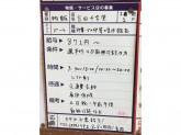 吉田千字堂 須磨パティオ店