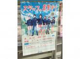ファミリーマート 名谷駅北店