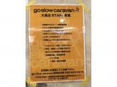 go slow caravan(ゴースローキャラバン) イオンモール大高店