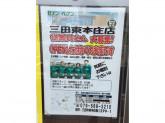 セブン-イレブン 三田東本庄店