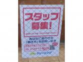 ポニークリーニング 小松川3丁目店