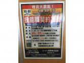 コーナンPRO 浜寺元町店