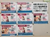 イオン 仙台幸町店