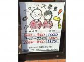 セブン-イレブン 堺鳳西町2丁店