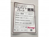 Honeys(ハニーズ) メイトピア店