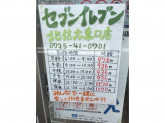セブン-イレブン 北信太東口店