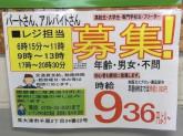 コーナンPRO 泉大津店