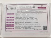ESTELLE(エステール) イオンモール名取店