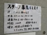 La cour cafe(ラ・クール・カフェ)