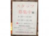 但馬屋珈琲店 新宿南口店