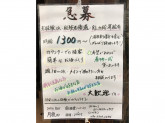 Sake&wine BAR 月夜の